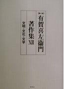 有賀喜左衞門著作集 第2版 12 文明・文化・文学