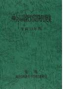 神奈川県教育関係例規集 平成13年版