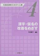 失語症訓練のためのドリル集 4 漢字・仮名の改善をめざす