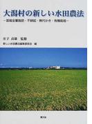 大潟村の新しい水田農法 苗箱全量施肥・不耕起・無代かき・有機栽培