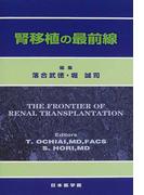 腎移植の最前線