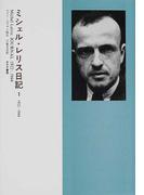 ミシェル・レリス日記 1 1922−1944