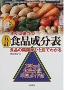 すぐに役立つ五訂食品成分表 食品の陰陽がひと目でわかる