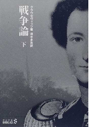 戦争論 下 (中公文庫 BIBLIO)(中公文庫)