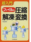 超入門ファイルの圧縮・解凍・変換