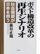 ポスト構造改革の再生シナリオ 社会需要が日本を救う
