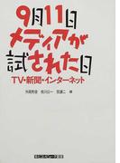9月11日・メディアが試された日 TV・新聞・インターネット (本とコンピュータ叢書)