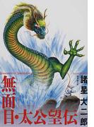 無面目・太公望伝 (潮漫画文庫)(潮漫画文庫)