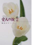 愛人の掟 2 (角川文庫)(角川文庫)