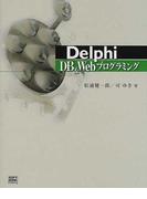 Delphi DB&Webプログラミング