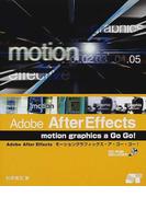 Adobe After Effectsモーショングラフィックス・ア・ゴー・ゴー!