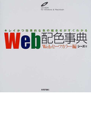 Web配色事典 Webセーフカラー編 キレイかつ効果的な色の組合せがすぐわかる