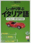 しっかり学ぶイタリア語 文法と練習問題 (CD book Basic language learning series)
