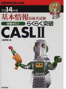 らくらく突破CASL Ⅱ 平成14年度 (情報処理技術者試験 基本情報技術者試験合格ゼミ)