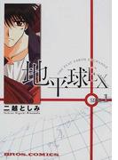 地平球EX Side:1 (ブロスコミックス)