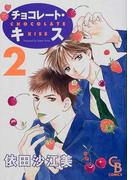チョコレート・キス 2 (Charade books)