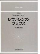 情報源としてのレファレンス・ブックス 6訂版