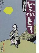 どぶどろ (扶桑社文庫 昭和ミステリ秘宝)(扶桑社文庫)