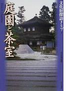 庭園と茶室 (文化財探訪クラブ)