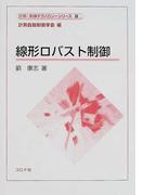 線形ロバスト制御 (計測・制御テクノロジーシリーズ)