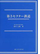 第3セクター鉄道 改訂版