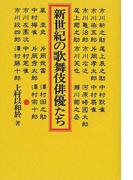 新世紀の歌舞伎俳優たち