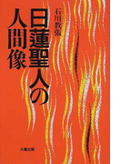 日蓮聖人の人間像 新装版