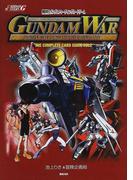 機動戦士ガンダムトレーディングカードゲームGUNDAM WAR THE COMPLETE CARD GUIDE カードダスマスターズG Vol2