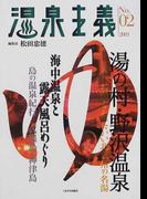 温泉主義 No.2 特集湯の村・野沢温泉