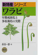 ワラビ 早期成園化と多収栽培の実際 (新特産シリーズ)