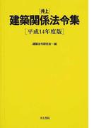井上建築関係法令集 平成14年度版