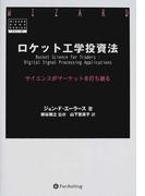 ロケット工学投資法 サイエンスがマーケットを打ち破る (ウィザードブックシリーズ)