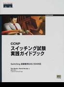 CCNPスイッチング試験実践ガイドブック