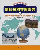 新社会科学習事典 総合的な学習に役立つ 1 世界の自然・環境とくらしを調べよう