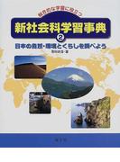 新社会科学習事典 総合的な学習に役立つ 2 日本の自然・環境とくらしを調べよう