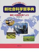 新社会科学習事典 総合的な学習に役立つ 3 農林・水産業を調べよう