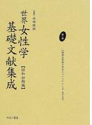 世界女性学基礎文献集成 昭和初期編 復刻 第1巻 婚姻及家族の原史について
