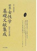 世界女性学基礎文献集成 昭和初期編 復刻 第3巻 婦人の解放と政治