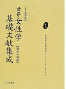 世界女性学基礎文献集成 昭和初期編 復刻 第5巻 英国婦人労働運動史