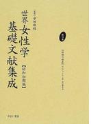 世界女性学基礎文献集成 昭和初期編 復刻 第10巻 結婚の破産