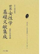 世界女性学基礎文献集成 昭和初期編 復刻 第13巻 母を救へ