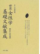 世界女性学基礎文献集成 昭和初期編 復刻 第15巻 ナチス女性の生活