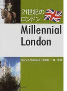 21世紀のロンドン Millenial London