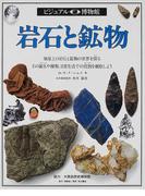 ビジュアル博物館 第2巻 岩石と鉱物