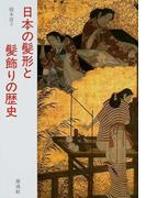 日本の髪形と髪飾りの歴史 改訂