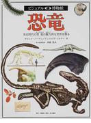 ビジュアル博物館 第12巻 恐竜