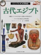 ビジュアル博物館 第23巻 古代エジプト