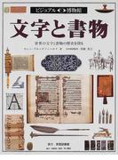 ビジュアル博物館 第48巻 文字と書物