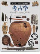 ビジュアル博物館 第56巻 考古学