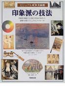 ビジュアル美術館 第6巻 印象派の技法